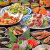 全席個室居酒屋 月の都 - 料理写真: 【北の華コース】