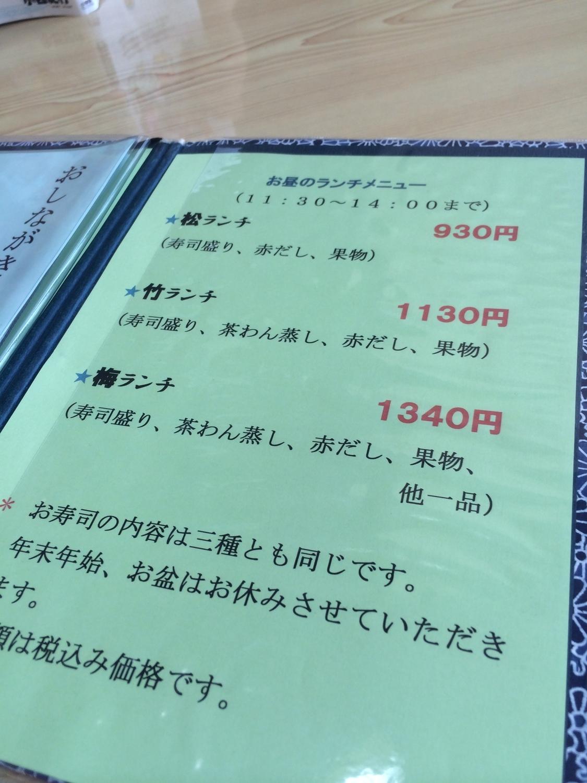 ぎふ初寿司 島里分店