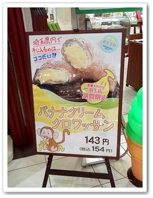 キクスイ イオンモール羽生店