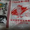道の駅 あっさぶ - 料理写真:あっさっぶの豆(光黒大豆)420円