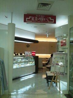 紅茶の国から 藤沢店
