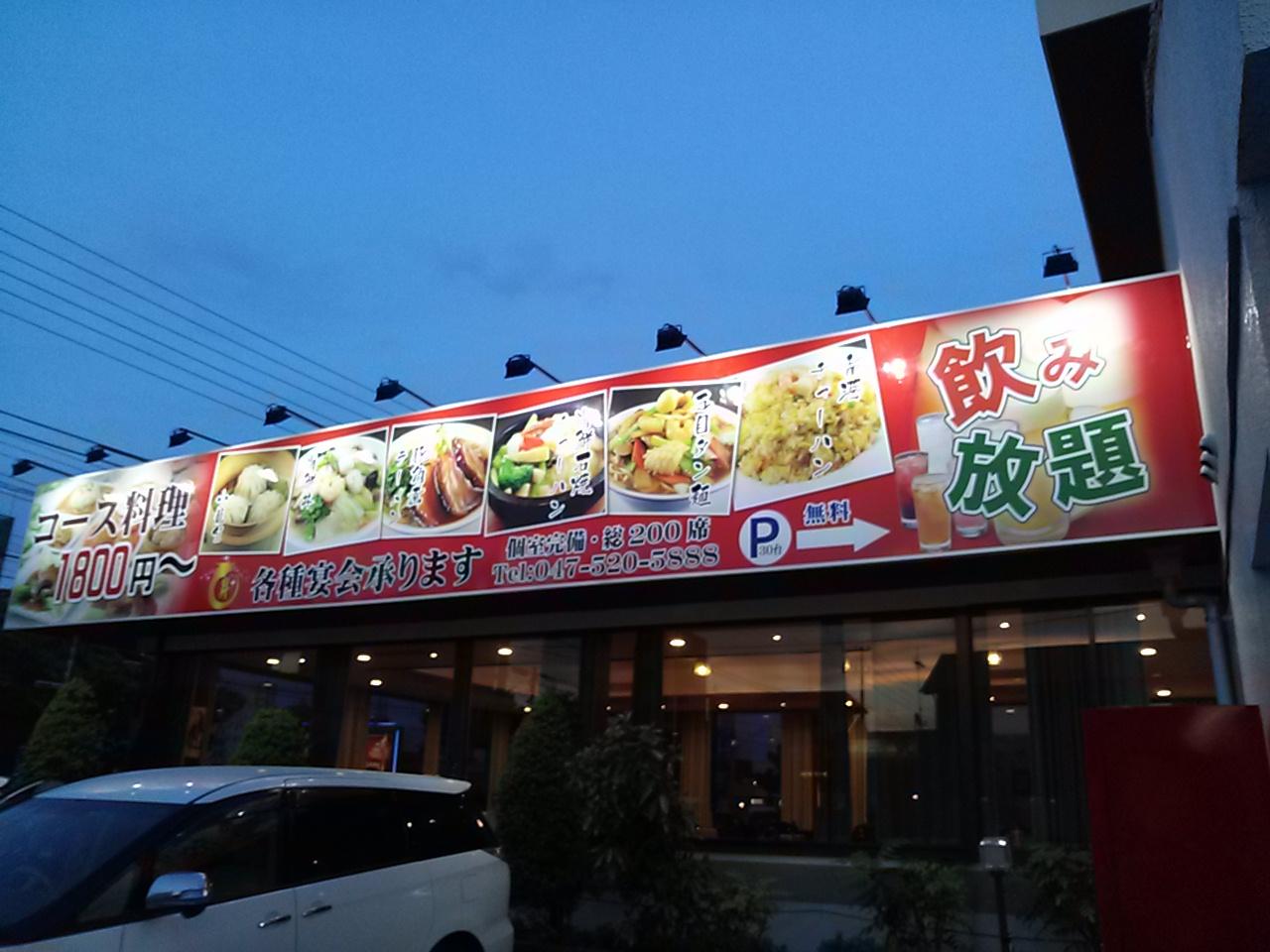 昇龍苑 茂原店