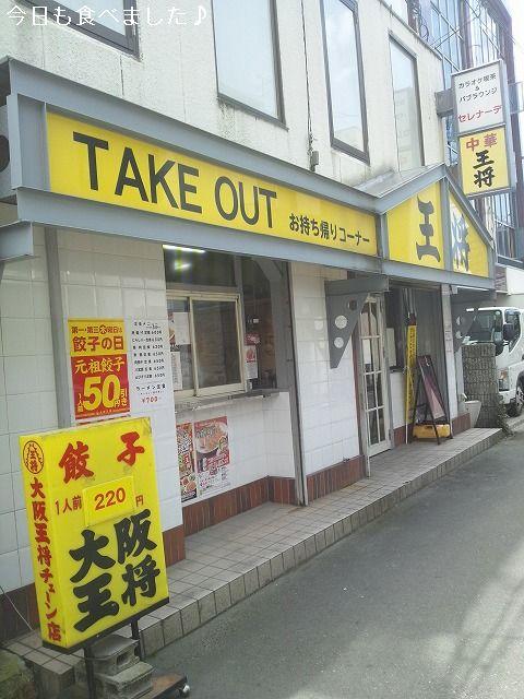 大阪王将 阪急富田店