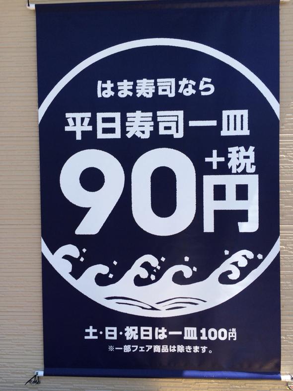 はま寿司 北本深井店