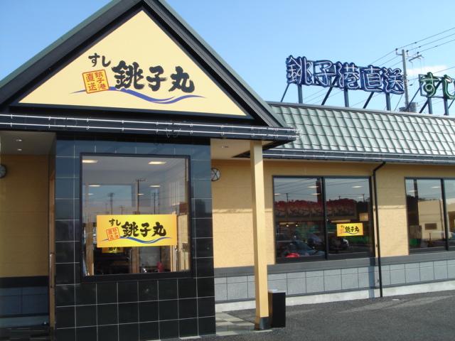 すし 銚子丸 佐倉店
