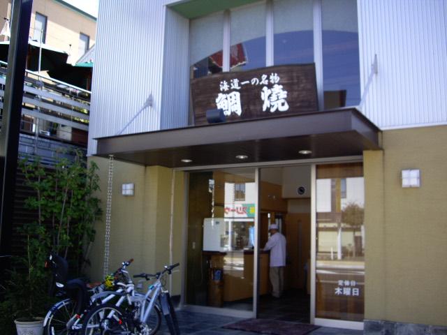 たいやき屋 島田店