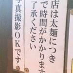 ラーメンつけ麺 笑福 - 写真撮影OK!