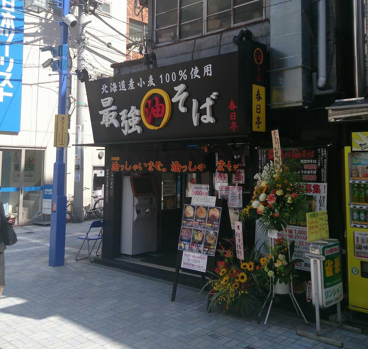 油そば専門店春日亭 神田店