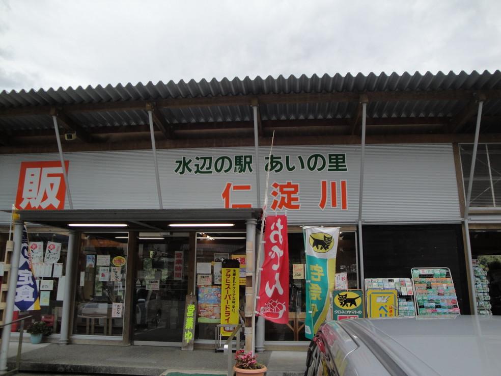 水辺の駅 あいの里 仁淀川 食堂