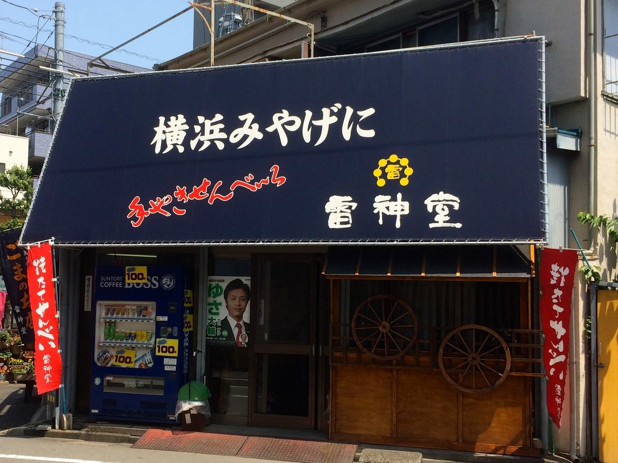 雷神堂 蒔横蒔田店
