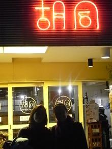 フートン 西麻布店