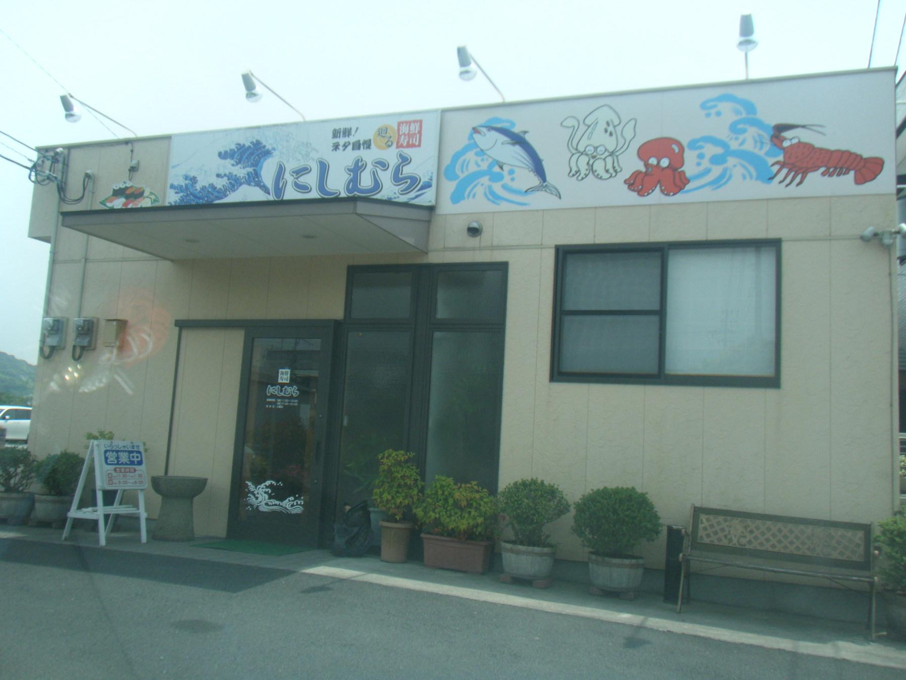 海鮮寿司 にしむら