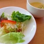 レイヨン デュ ソレイユ - セットのサラダ&コーンスープ