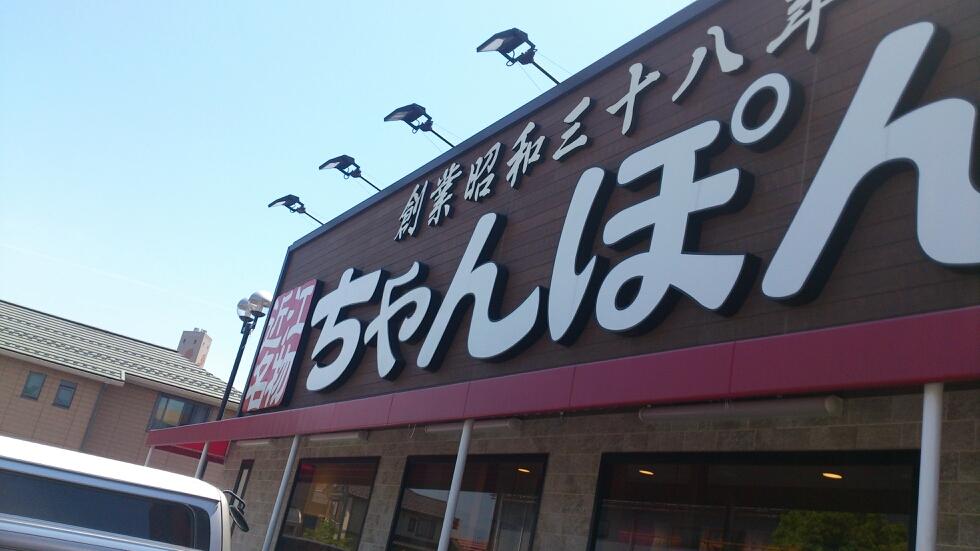 ちゃんぽん亭総本家  長浜店