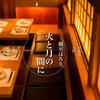 個室居酒屋 火と月の間に - 外観写真:大門・浜松町徒歩0分!大門駅A2出口でてすぐ♪