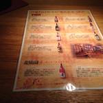 踊る魚 - 2014/5/某日 オリジナル酒~~
