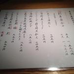 踊る魚 - 2014/5/某日 アラカルトメニュー