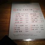踊る魚 - 2014/5/某日 日本酒のメニュー