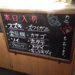 踊る魚 - 2014/5/某日 本日入荷お魚たちのメニュー!