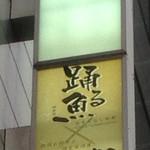 踊る魚 - 2014/5/某日 看板発見!