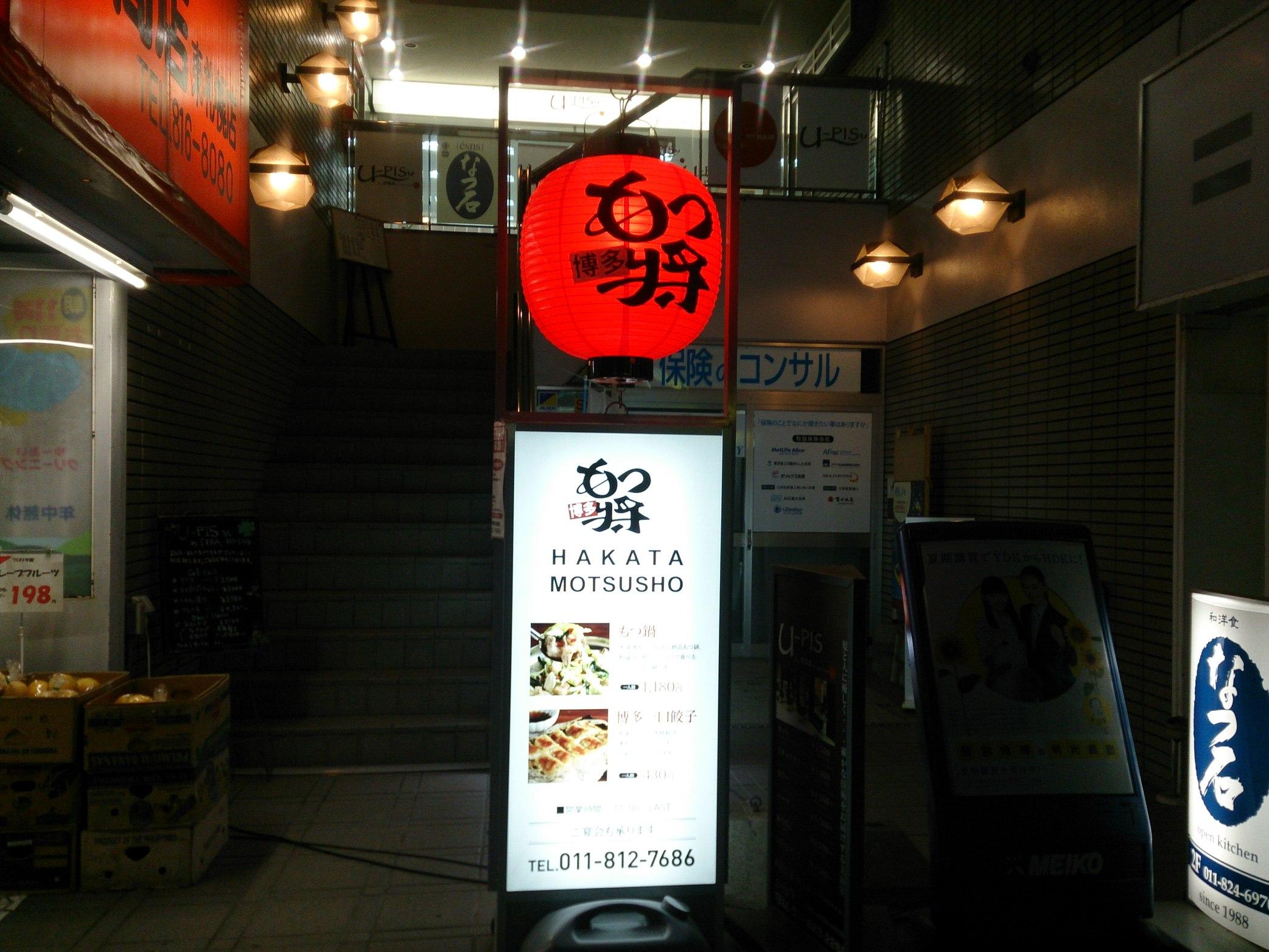 博多もつ将 東札幌店