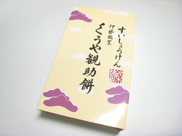鈴木翠松軒