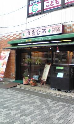 キッチン・ヒイラギ