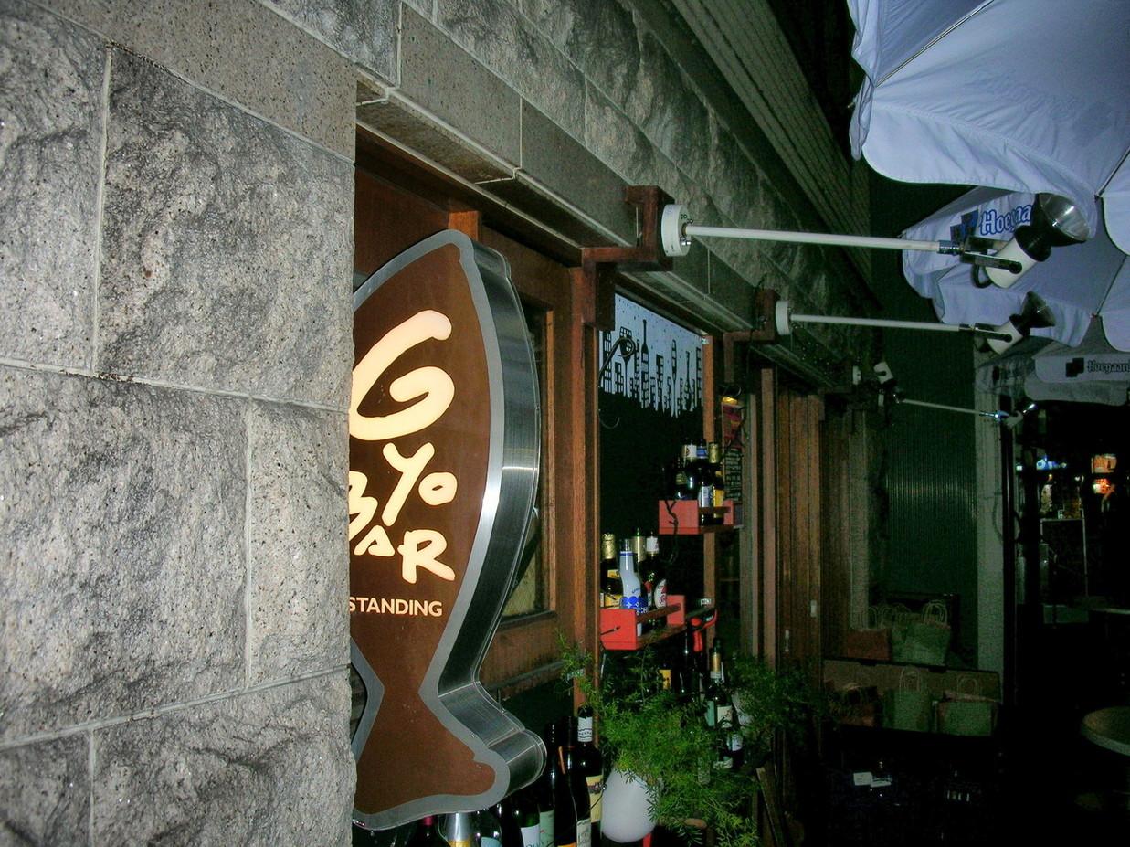 Gyo-Bar 八重洲店