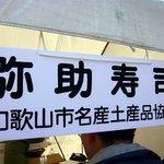 弥助寿司 - 弥助寿司のブースです。ここは早すしとさんま寿司を売っているんですよ。早寿司とは早なれのことです。早なれとは紀州名物の腐り鮨「なれずし」を十分に発酵させていない状態の鯖寿司のことなんですよ。