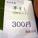 弥助寿司 - 紀州名物早すし(2切れ入り)300円です。