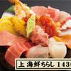 野口鮮魚店 - 料理写真:上 海鮮ちらし 1,430円