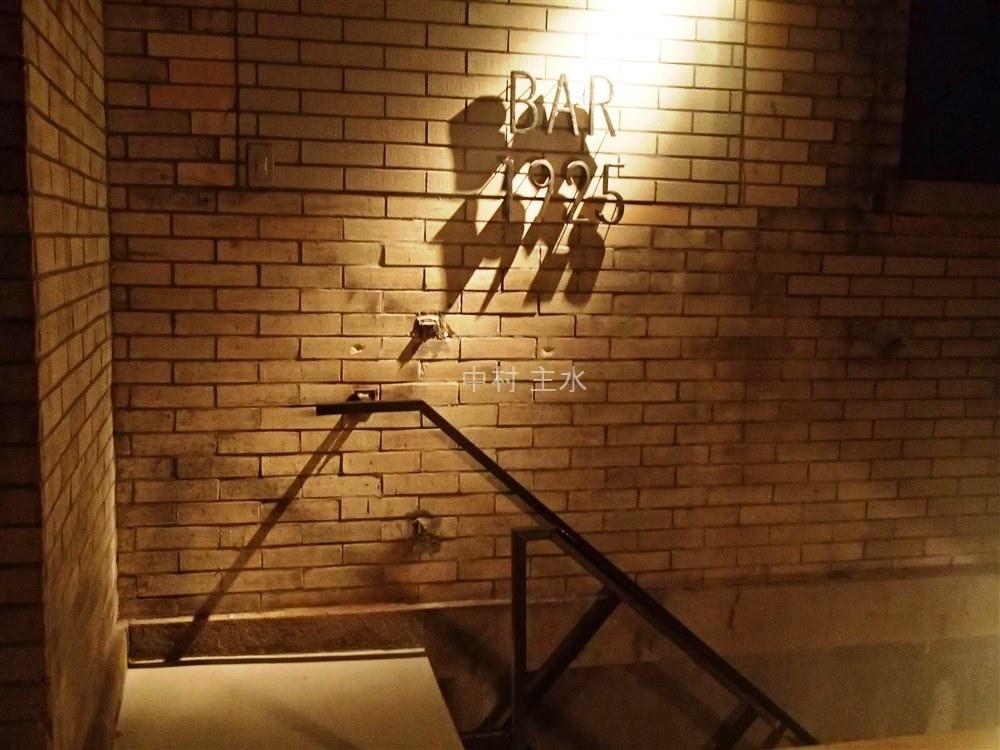 BAR1925