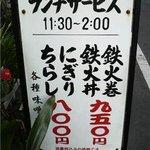 菊寿司 - ランチサービスメニュー看板