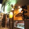 地元家 - 外観写真:店舗正面の大看板。夜はライトアップされ高級感漂う和の雰囲気を演出します。