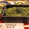 霊山寺仙人亭 - 料理写真:茶蕎麦定食 1200円