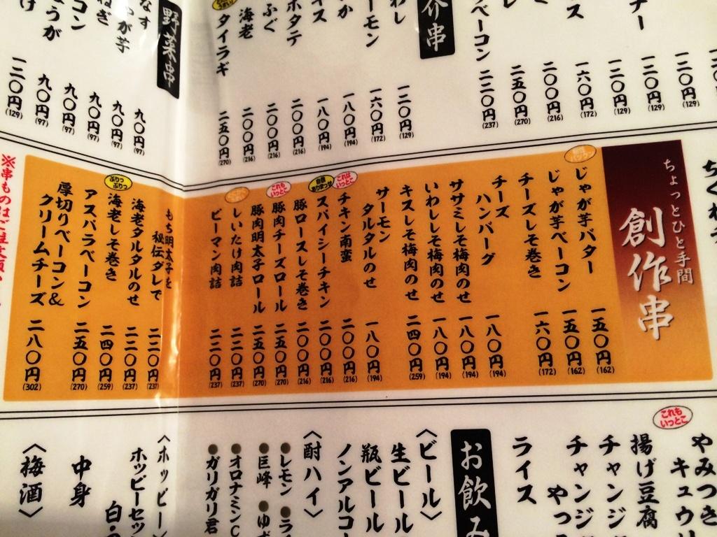 新世界じゃんじゃん横丁 串かつ 勝大 西中島店