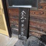 暁山 - 外観@2009/10/17