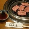 焼肉大元 - 料理写真: