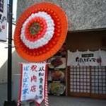 ぱたぱた家 -
