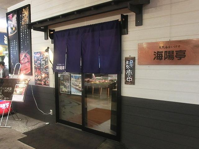 海陽亭 境港店