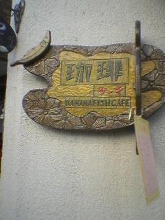 バナナフィッシュ カフェ