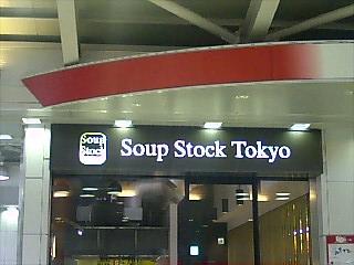 スープストックトーキョー Dila大崎店