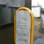 なかむら - お店の前にいる黄色い物体は何?って思っていたでしょ。これです。うどんの料金の説明だったんですよね~。
