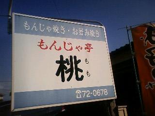 もんじゃ亭桃