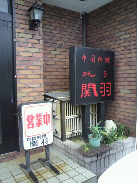 中国料理関羽