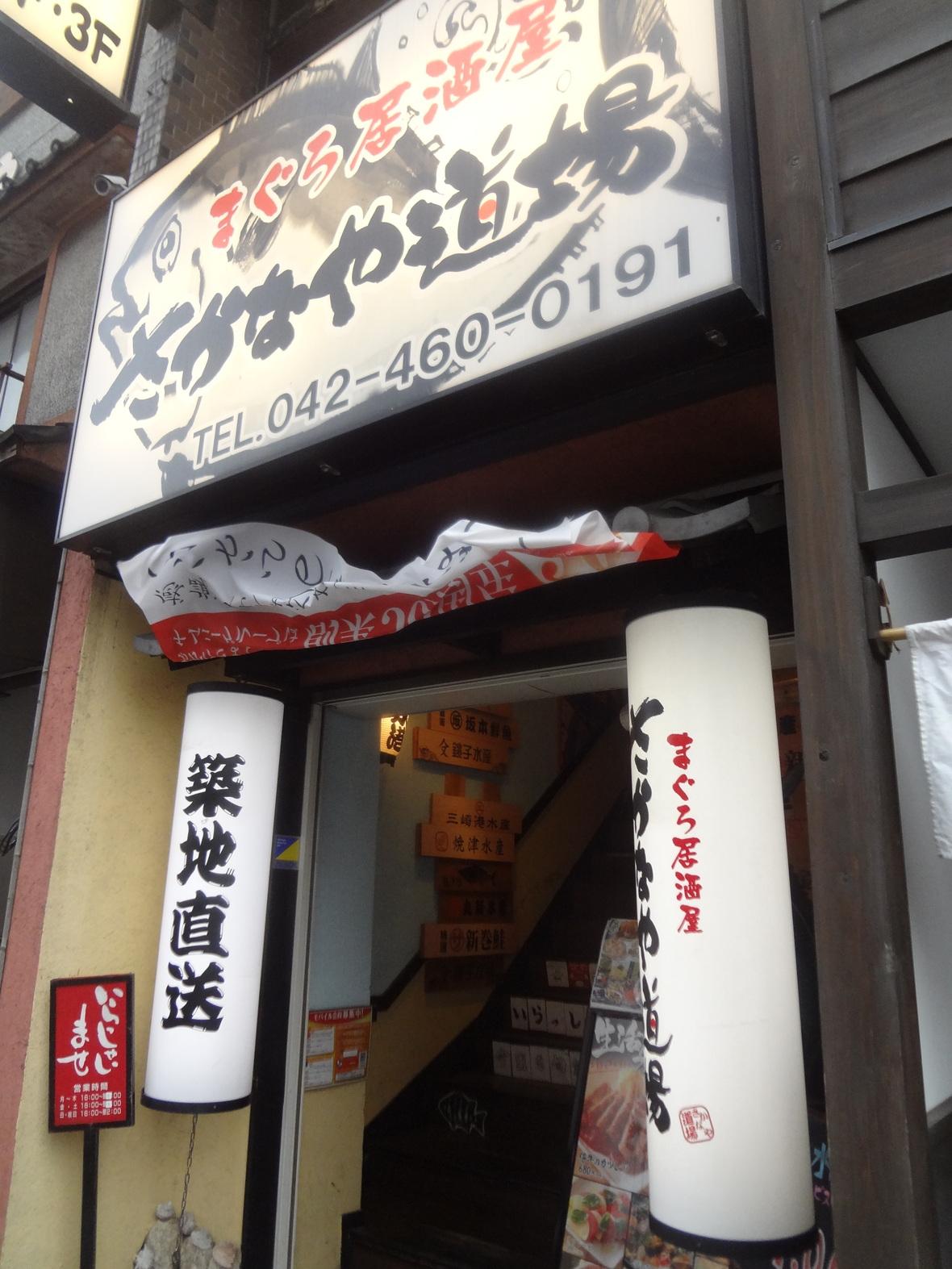 まぐろ居酒屋 さかなや道場 花小金井北口店