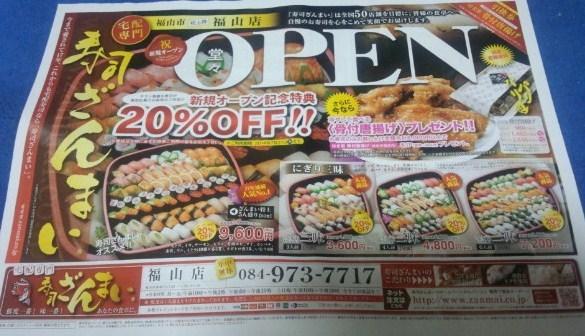 寿司ざんまい 福山店