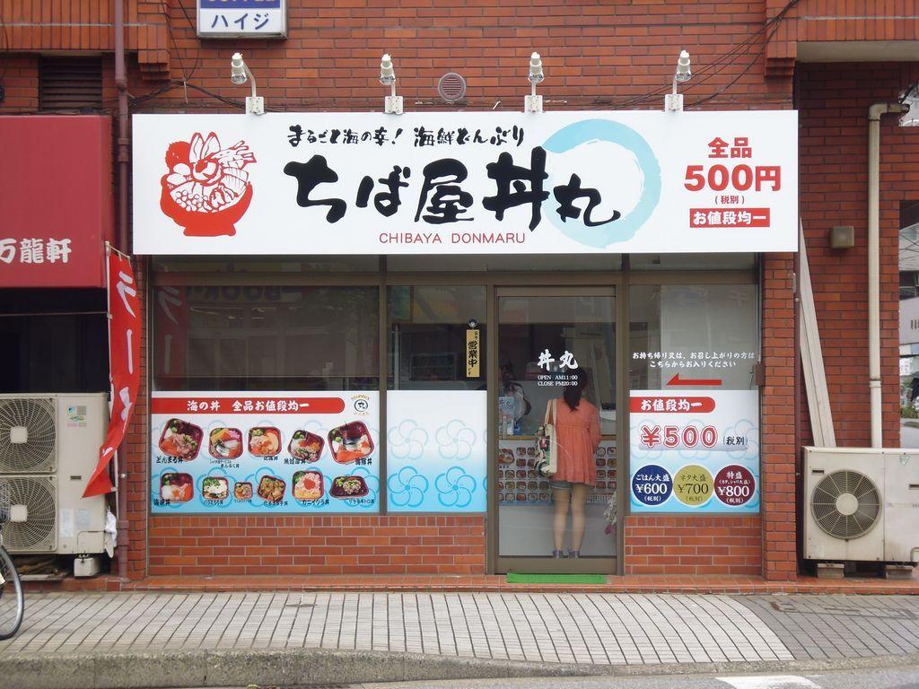 ちば屋 丼丸 本千葉店