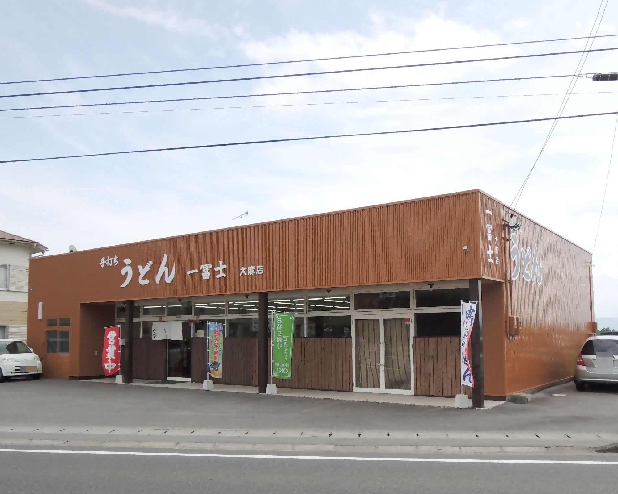 一冨士 大麻店