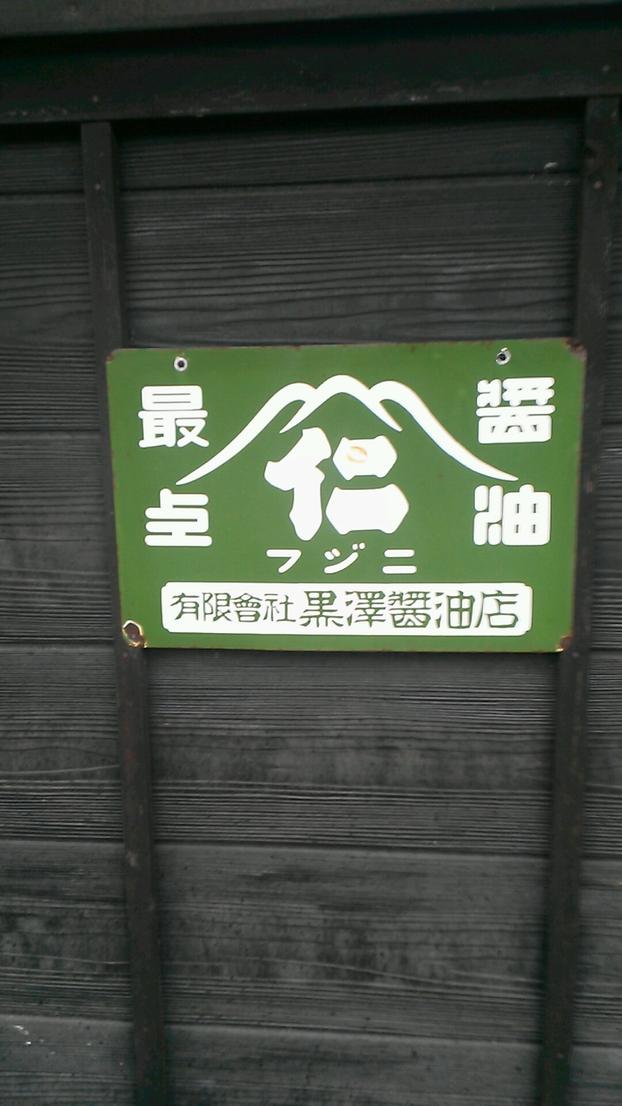 黒澤醤油店